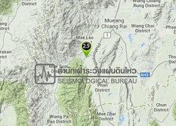 แผ่นดินไหว อ.แม่ลาว เชียงราย 2.5 ริกเตอร์