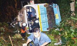 รถทัวร์ซิ่งตกเหวจ.แพร่ คนขับดับคาที่ เจ็บ 33 คาดเบรกไม่ดี