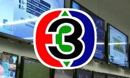 ดาวเทียม-เคเบิลทีวี พร้อมให้ช่อง 3 จอดำ!