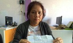พยาบาลสาวบุรีรัมย์เล่นเฟซบุ๊กหนุ่มต่างชาติ 3 เดือนถูกหลอกสูญกว่า 400,000 บาท