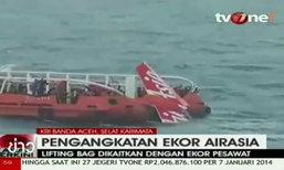 """จนท.กู้ภัยอินโดนีเซียกู้ชิ้นส่วนท่อนหาง """"แอร์เอเชีย"""" ได้แล้ว ยังไม่เจอกล่องดำ"""