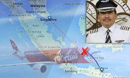 คำพูดสุดท้าย! นักบินแอร์เอเชีย QZ8501 ก่อนเครื่องตก