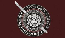 ตำรวจเปิดสมัครสอบ 5,000 อัตรา 5 -19 ก.พ. 2558
