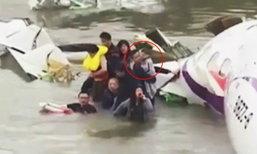 ทรานส์เอเชีย #GE235 พ่อแม่ลูกรอดตาย เพราะย้ายที่นั่ง