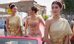 เลอค่า แพนเค้ก สวมชุดไทยร่วมงานสงกรานต์ LA