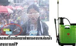 หวิดบอด! นักข่าวสาวถูกฉีดน้ำใส่หน้าอย่างแรง ตาบวม-ปากเจ่อ