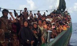 ภาพสะเทือนใจ เรือโรฮีนจาถูกพาส่งสุดน่านน้ำไทย