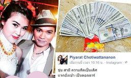 จา พนม จัดหนัก! ควักอั่งเปาดอลล่าร์เป็นปึกให้เมียช้อปปิ้ง