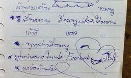 เด็กชายวัย 13 ปี ผูกคอตาย สั่งเสียของานศพสีชมพู