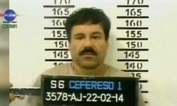 เม็กซิโกระดมกำลังล่า เจ้าพ่อยาเสพติด แหกคุกมั่นคงสูงครั้ง 2 ในรอบ 15 ปี