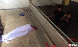 สาวเทศบาลเผยนาทีนั่งกินข้าว เห็นคาตาคนพลัดตกตึกตาย