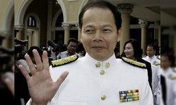 จับตา! ศาลฎีกาพิพากษาคดีนพดล ลงนามหนุนกัมพูชา