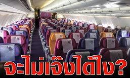ชูวิทย์ แฉด้วยภาพ เครื่องการบินไทยร้างผู้โดยสาร