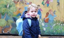 """อังกฤษเผยภาพ """"เจ้าชายจอร์จ"""" เสด็จเข้าโรงเรียนเป็นวันแรก"""