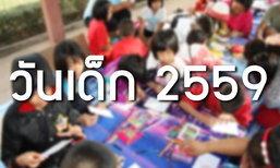 วันเด็ก ความหวัง และอนาคตของสังคมไทย...