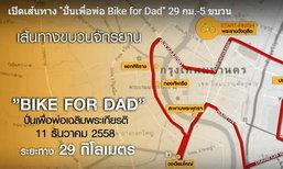 """เปิดเส้นทาง """"ปั่นเพื่อพ่อ Bike for Dad"""" 29 กม.-5 ขบวน"""
