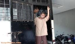 ด่วน! ศาลจังหวัดเกาะสมุย พิพากษา ประหารชีวิต 2 จำเลย ฆ่านักท่องเที่ยวอังกฤษเกาะเต่า