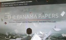 """นักธุรกิจไทยที่มีชื่อใน """"ปานามา เปเปอร์"""" ปัดเอี่ยวฟอกเงิน-เลี่ยงภาษี"""