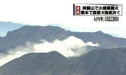 ภูเขาไฟบนเกาะคิวชู ส่งสัญญาณปะทุ หลังแผ่นดินไหวใหญ่