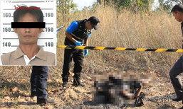 คืบคดีฆ่าเผาทิ้งบ่อขยะ ญาติจำแหวนที่ศพได้ สงสัยฝีมือสามี