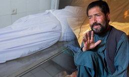 พ่อสุดช้ำ เขยล้างแค้น ฆ่าเผาทั้งเป็น ลูกสาวตั้งครรภ์อายุแค่ 14