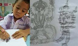 ฮือฮา เด็กป.1 วาดรูปวรรณคดีสวยงามเทียบชั้นผู้ใหญ่
