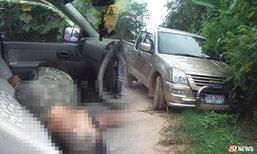 อส.หนุ่มใหญ่เปิดแอร์นอนในรถ พบเป็นศพขาดอากาศหายใจตาย