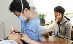 เม้าท์หึ่ง! ดีเจพุฒ ย่องหาหมอศัลย์ฯ แก้ตาสองชั้นที่เกาหลี