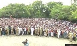 สลด! เหยียบกันตายกว่า 50 ศพในเอธิโอเปีย