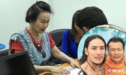 แม่แทค ภรัณยู แจ้งจับอดีตสามี รับไม่ได้หาว่ามีชู้ ผ่านทีวี