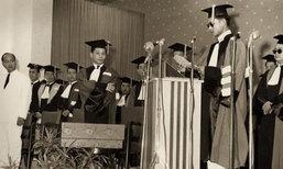 พระบรมราโชวาทและพระราชดำริเกี่ยวกับการศึกษา ของพระเจ้าอยู่หัว ภูมิพลอดุลยเดช