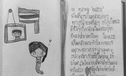 บันทึกจาก เด็กหญิงวัย 8 ขวบ ถึง พระเจ้าอยู่หัวในพระบรมโกศ