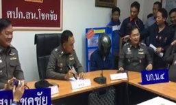ตำรวจโชคชัยรวบผู้ต้องหา ปล้นชิงทรัพย์ ธ.ธนชาต