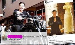 'ปีเตอร์' วอนจบดราม่า IG หลังคนสงสัยมีสาวพิมพ์ไทยให้