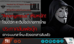 """Anonymous"" เหิมหนัก! โจมตีอีก 4 เว็บไซต์ราชการไทย ประกาศลั่นเจาะระบบกลาโหม-ล้วงเอกสารลับแล้ว"