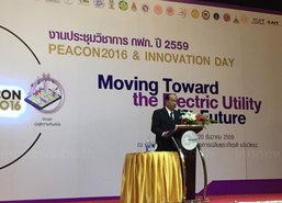 มท.1ชี้ไฟฟ้าเป็นเรื่องสำคัญต้องพัฒนาต่อเนื่อง