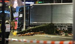 รถบรรทุกพุ่งชนตลาดคริสต์มาสในเยอรมนี ดับ 9 ศพ คาดก่อการร้าย