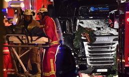 เสียชีวิตแล้ว 12 ราย    หลังรถบรรทุกพุ่งชนกลางตลาดคริสต์มาสต์  เยอรมนี