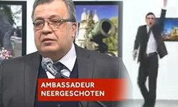 นาทีสังหาร ทูตรัสเซียประจำตุรกี ถูกยิงตายหน้ากล้องทีวี