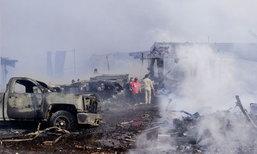 พลุระเบิดในเม็กซิโก เสียชีวิตแล้ว 26 ราย  บาดเจ็บกว่า 70 คน