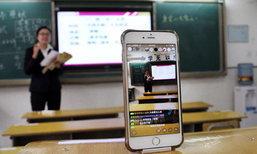 ครู-นักเรียนจีนไลฟ์สดเรียน-สอน หลังรร.หยุด เหตุปัญหาหมอกควันรุนแรง