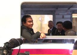 นายกฯร่วมนั่งรถไฟชั้น3ใหม่ยันโปร่งใสมุ่งช่วยปชช.