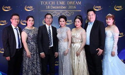 touch ume dream  พิธีมอบเข็มเกียรติยศรางวัลแก่นักธุรกิจที่ประสบความสำเร็จ