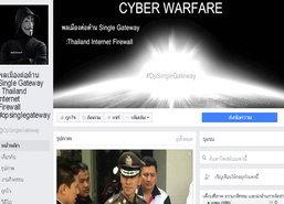 กลุ่มต้านพ.ร.บ.คอมฯเฟซโชว์ผลงานโจมตีกต.