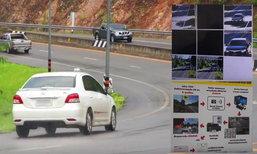 ตร.เชียงใหม่  ติดกล้องจับความเร็ว 5จุด ป้องกันอุบัติเหตุปีใหม่