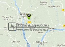 แผ่นดินไหวพม่า4.3R-ขณะลาวไหว2.0R