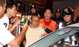 หนุ่มปล่อยโฮ ซิ่งเก๋งหนีตำรวจ-ชนดะ ค้นตัวเจอยาไอซ์