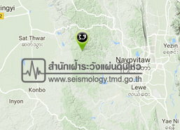 พม่าแผ่นดินไหว 3.9 -ไม่กระทบไทย