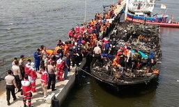 ไฟไหม้เรืออินโดฯตาย 23 คน สูญหาย 17 รายเจ้าหน้าที่เร่งค้นหา