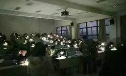 นศ.จีนเปิดไฟฉายมือถือสอบต่อ หลังไฟห้องสอบดับกลางคัน